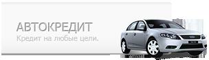 Автокредит