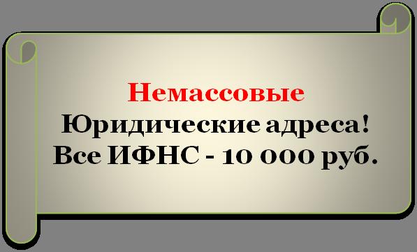 купить дешевый немассовый юридический адрес по ИФНС Москва