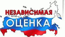 Независимая оценка москва и московская область
