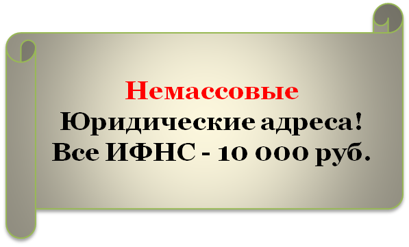 Купить немассовый юридический адрес для регистрации ооо в москве интернет бухгалтерия контур отзывы